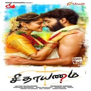 Seethayanam Naa Songs Download