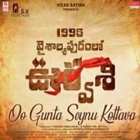 1995 Vaishalyapuramlo Oorvasi naa songs