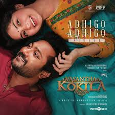Adhigo Adhigo naa songs download