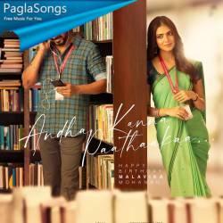 Andha Kanna Paathaka naa songs downloads