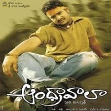 Andhrawala naa songs download