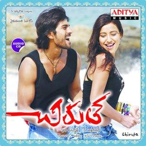 Chirutha Naa songs Download