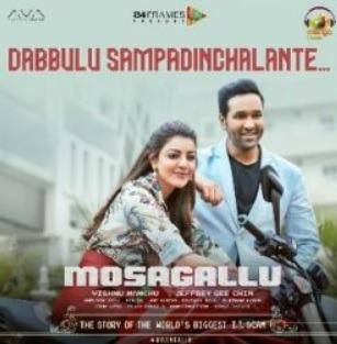 Dabbulu Sampadinchalante naa songs download