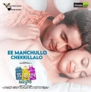 Ee Manchullo Chekkillalo naa songs download