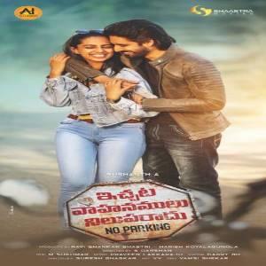Ichata Vahanamulu Niluparadu Naa songs download