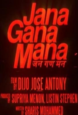 Jana Gana Mana naa songs download
