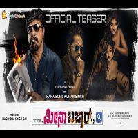 Meena Bazaar naa songs download