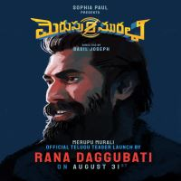 Merupu Murali naa songs download