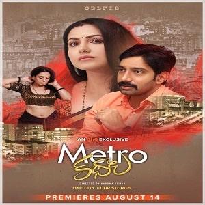Metro Kathalu naa songs