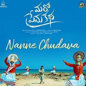 Nanne Chudava naa songs download