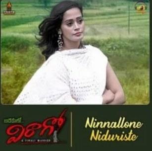 Ninnallone Niduriste naa songs download