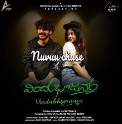 Nuvvu Chuse Choopullo naa songs download