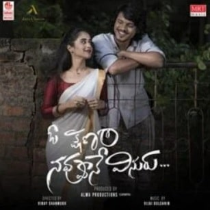 Oh Kshnam Navvune Visuru naa songs download
