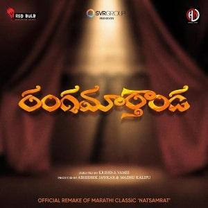 Ranga Marthanda naa songs download