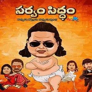 Sarvam Siddam naa songs downloads