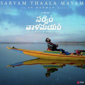 Sarvam Thaala Mayam naa songs download
