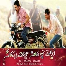 Seethamma Vakitlo Sirimalle Chettu naa songs download