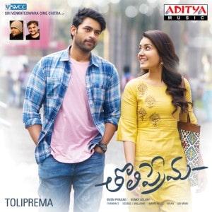Tholi Prema naa songs Download