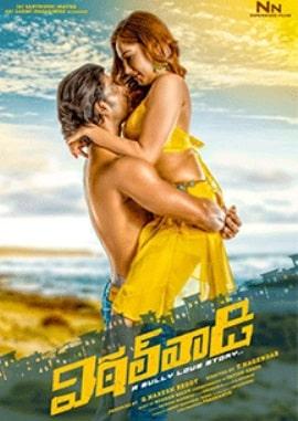 Vittalwadi naa songs download