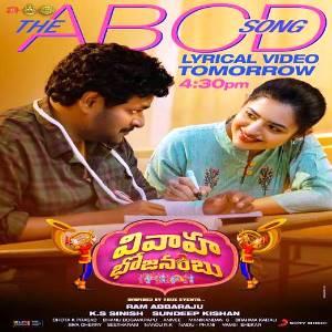 Vivaha Bhojanambu naa songs download