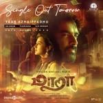 Yaar Azhaippadhu naa songs download