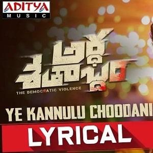 Ye Kannulu Choodani naa songs download