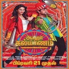 Aaha Kalyanam naa songs download