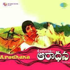 Aaradhana Naa Songs Old Download