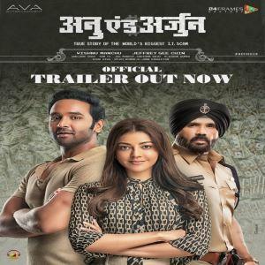 Anu And Arjun mp3 download