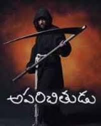 Aparichithudu naa songs download