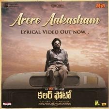 Arere Aakasham Mp3 Download