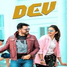 Dev naa songs download