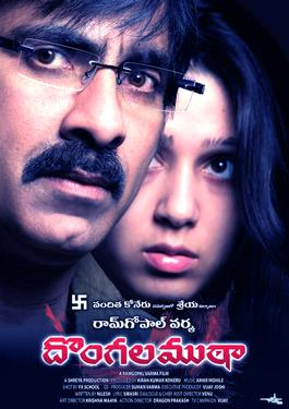 Dongala Mutha songs download