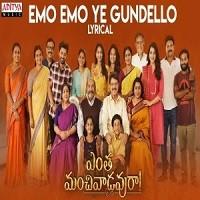 Emo Emo Ye Gundello naa songs download