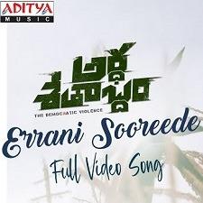 Errani Soreede naa songs download