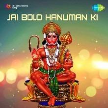 Jai Hanuman Song Download