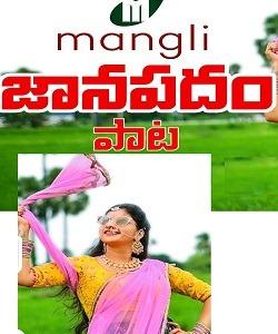 Janapadam Mp3 Download
