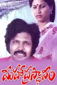 Maha Prasthanam naa songs download
