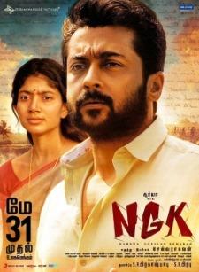 NGK mp3 download