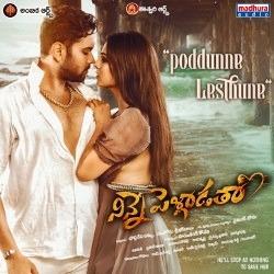 Ninne Pelladatha naa songs download