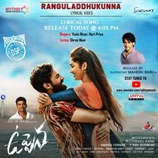 Ranguladdhukunna mp3 download