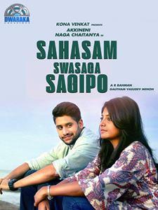 Sahasam Swasaga Sagipo Naa Songs Download