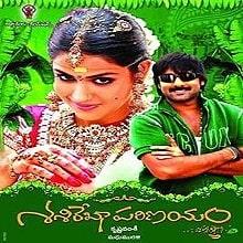 Shashirekha Parinayam naa songs download
