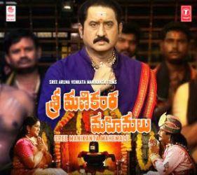 Sree Manikanta Mahemalu Naa Songs