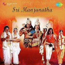 Sri Manjunatha naa songs download