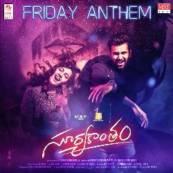 Suryakantam Songs Download