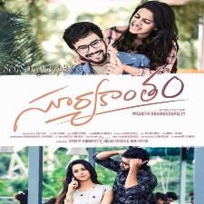 Suryakantham songs download