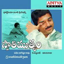 Swathi Mutyam naa songs download
