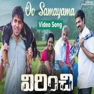 Virinchi naa songs download