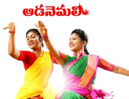 Aada Nemali naa songs download